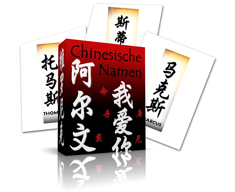 chinesische namen tattoo vorlagen kanji schriftzeichen. Black Bedroom Furniture Sets. Home Design Ideas